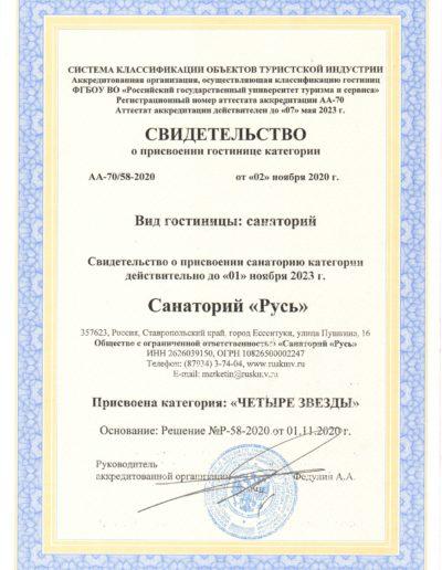 Свидетельство о присвоении категории санаторию «Русь» в Ессентуках