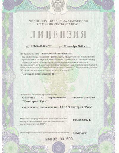 Медицинская лицензия санатория Русь в Ессентуках