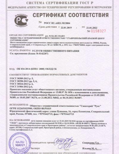 Сертификат соответствия услуги общественного питания санатория «Русь» в Ессентуках